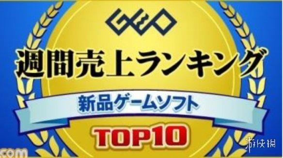 日本GEO实体游戏周销榜:《碧蓝幻想Versus》夺冠!