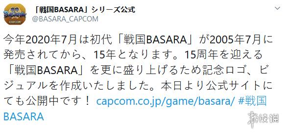 卡普空《戰國BASARA》15周年紀念logo和海報公布!