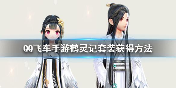 QQ飞车手游鹤灵记套装怎么获得 仙鹤宝宝套装价格领取技巧