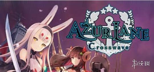 《碧蓝航线CrossWave》官中Steam正版分流下载发布