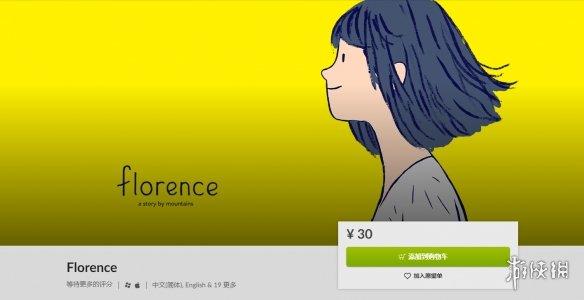 《Florence》现已上架PC/Steam平台 感受青涩的爱情