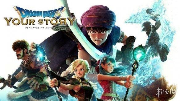 3DCG动画电影《勇者斗恶龙:你的故事》上线Netflix