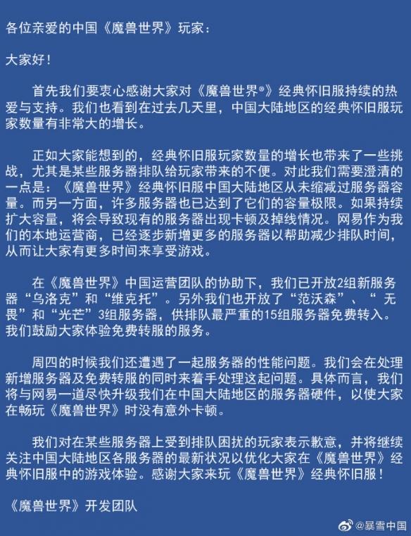 暴雪中国发文致歉:《WOW》怀旧服将追加服务器!