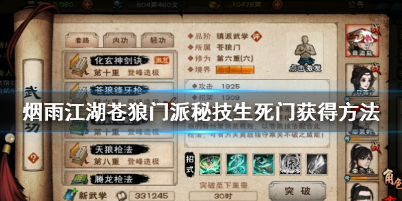 烟雨江湖苍狼门派秘技生死门怎么获得 阵前斗获取方式一览