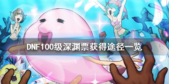 《DNF》100级深渊票有多少 100级深渊票获得途径一