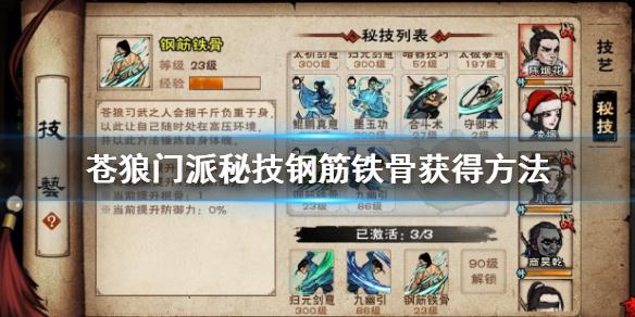 烟雨江湖苍狼门派秘技钢筋铁骨怎么获得 钢筋铁骨升级技巧