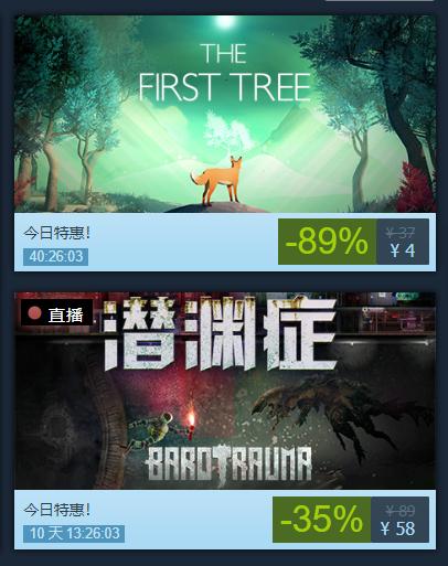 Steam今日特惠开启!《第一棵树》4元新史低特惠