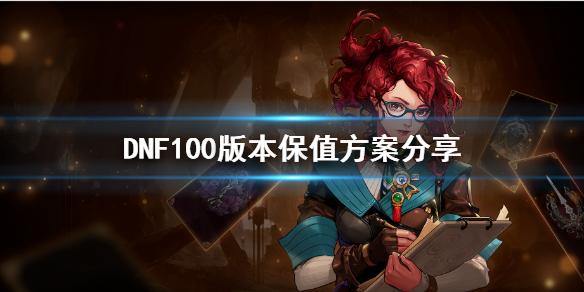 《DNF》100版本装备如何保值 100版本保值方案分享