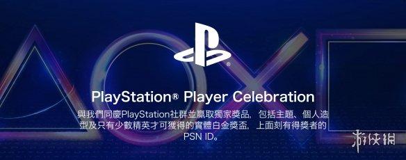 PlayStation推出玩家庆典挑战将ID刻在白金奖杯上!