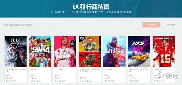 EA發行商特賣活動開啟大量游戲在Origin平臺打折中!