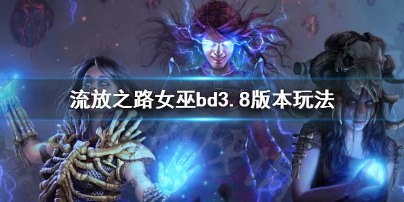 《流放之路》bd3.8女巫核心是什么 女巫bd3.8版本玩