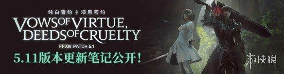 《最终幻想14》国服5.11版本明日上线更新笔记公开!