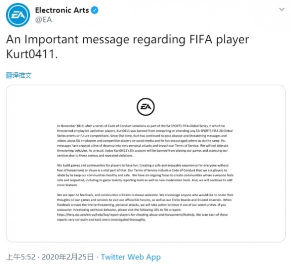 嘴臭职业哥兼主播遭EA旗下所有游戏和服务永Ban!