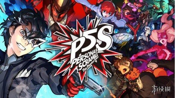 《P5S》设定图发布 主角团白天愉快旅行晚上奋勇杀敌