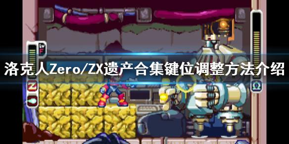 洛克人zero小游戏_洛克人Zero/ZX遗产合集键位怎么调整 键位调整方法介绍-游侠网