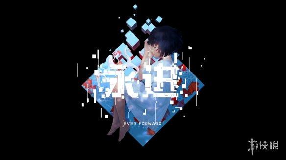 高分國產游戲《波西亞時光》開發商新作《永進》公開!