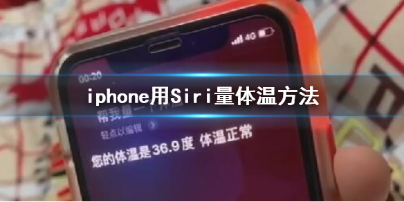 抖音iphone用Siri量体温方法
