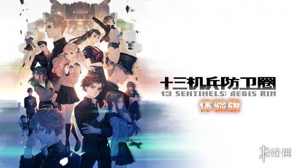 《十三机兵防卫圈》中文体验版5号发布存档可继承