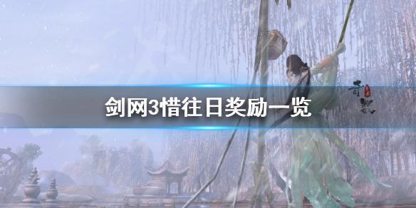 《剑网3》奇遇惜往日奖励好吗 惜往日奖励一览