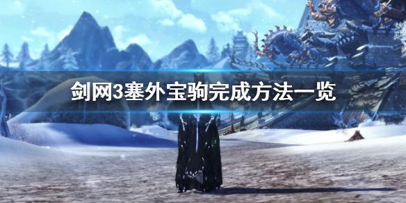 《剑网3》奇遇塞外宝驹怎么完成 塞外宝驹完成方