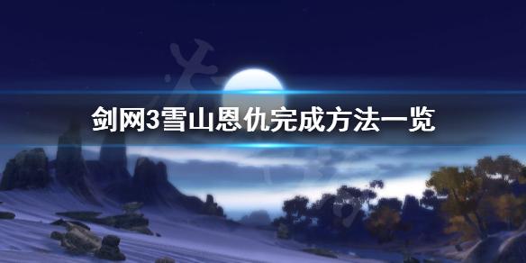 《剑网3》雪山恩仇怎么完成 雪山恩仇完成方法一