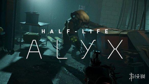 《半条命:爱莉克斯》会登陆PSVR吗?V社做出回覆!