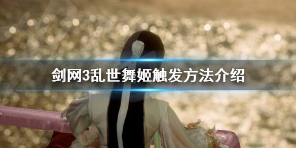 《剑网3》乱世舞姬怎么触发 乱世舞姬触发方法介
