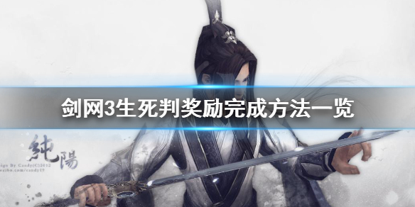 《剑网3》生死判奖励好吗 生死判奖励完成方法一