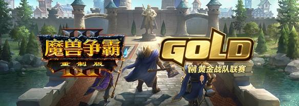 《魔兽争霸3:重制版》黄金战队联赛即将开战!