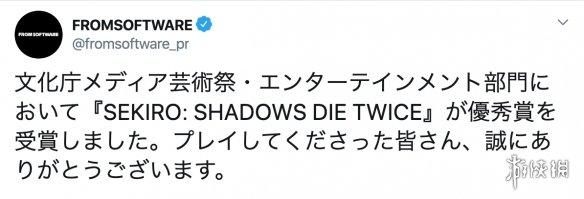 宫崎英高《只狼:影逝二度》 获日本文化厅媒体艺术祭优秀奖!