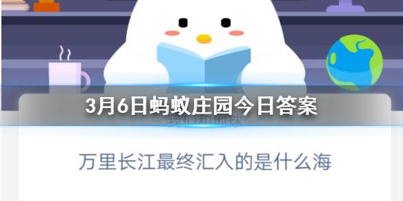 蚂蚁庄园问题答案: 万里长江最终汇入的是什么海