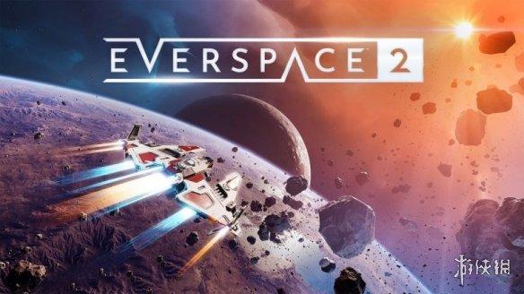 《永恒空间2》抢先体验延期:为了避开《赛博朋克2077》