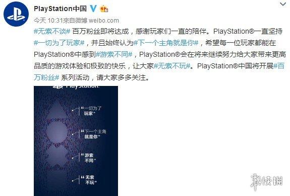 "PlayStation中国官博粉丝即将突破一百万将开启""百万粉丝""庆祝活动"
