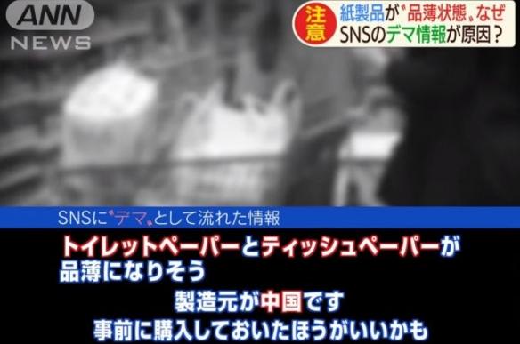 """日本掀起""""廁紙熱""""一家超市卻不按常理出牌笑翻!"""