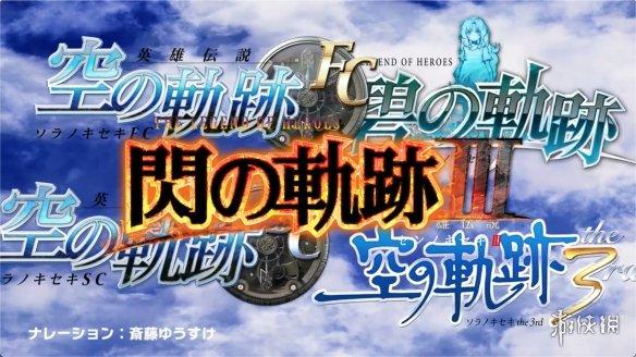 NS《英雄传说:闪之轨迹3》第一弹预告片体验版已上线