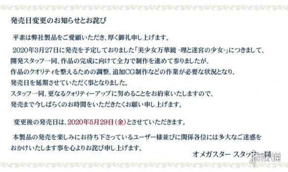 社保力作《美少女万华镜》系列最后一部作品宣布跳票!