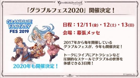 """""""骑空士春晚""""碧蓝幻想Fes将2020年12月11日举行"""
