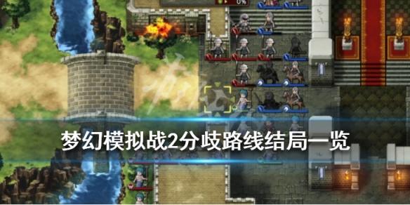 梦幻模拟战霸者线孤独的王图片