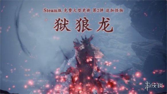 《怪猎世界》免费大型更新第2弹预告狱狼龙明日上线