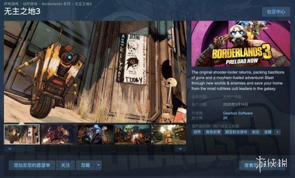 《无主之地3》Steam平台预购半价促销最低不到100元