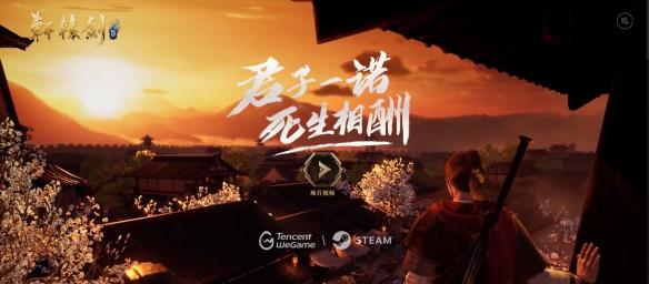 """国产游戏《轩辕剑》将于2020年内推出 官方公布男主角""""太史昭""""人设"""