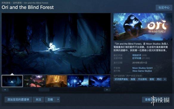 《奥日与迷失森林》Steam商城史低 2.5折仅需17元