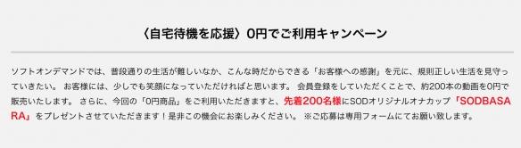 日本成人影片集团SOD推出免费观影活动200部绅士动作片免费畅享