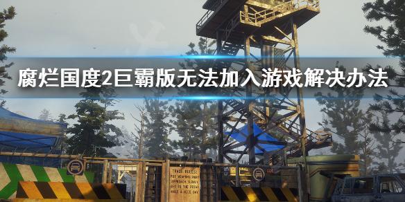《腐烂国度2主宰版》无法加入游戏怎么办 巨霸版无法加入游戏解决办法推荐