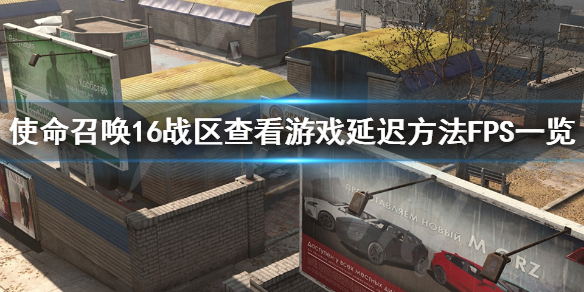 《使命召唤16战区》怎么查看游戏延迟FPS 查看游戏延迟方法FPS一览