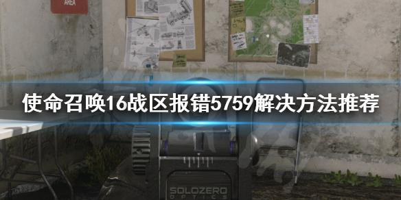 《使命召唤16战区》报错5759怎么办 报错5759解决方法推荐