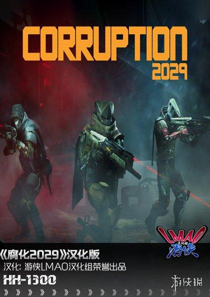 生存射擊游戲《腐化2029》LMAO1.1漢化補丁發布!
