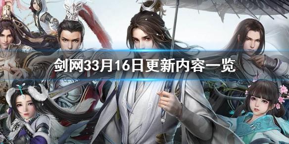 《剑网3》3月16日更新了什么 3月16日更新内容一览