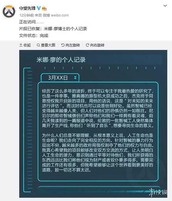 《守望先锋》官方发布新个人档案 或是在暗示新英雄