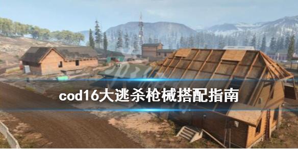 《使命召唤16战区》武器怎么搭配?枪械搭配指南